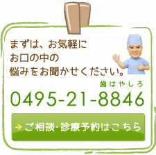 本庄市の歯医者|カウンセリング予約